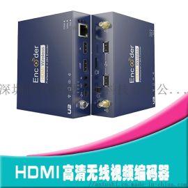 直播编码器4G导播切换台无人机航拍无线WIFI