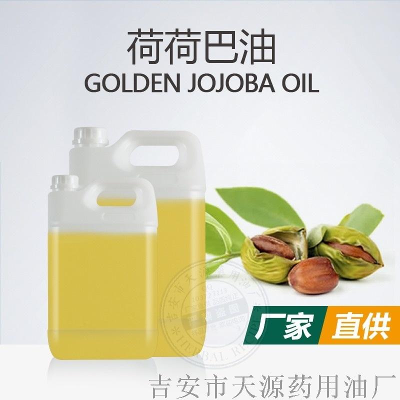 荷荷巴油 植物基礎油化妝品手工皁原料