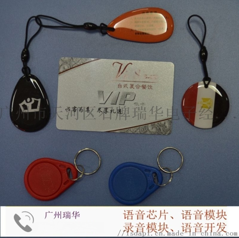 精品钥匙扣,标准智能卡IC