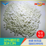 耐磨高刚增韧性白色30%玻纤尼龙水口料