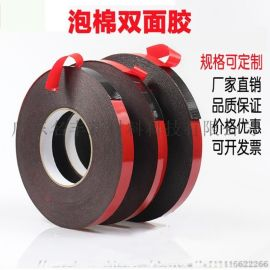 厂家生产 高粘EVA泡棉胶带 零部件减压泡棉双面胶