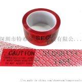 封箱防伪胶带 红色全转移撕开留字型 保密胶带