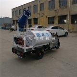 工地夏季降温小型洒水车,喷雾除尘一体电动洒水车