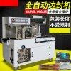厂家加工定制热收缩包装机 大型950边封机全自动