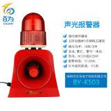 近距離遙控控制聲光報警器 大功率語音提示器
