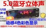 車載4色彩屏12V藍牙通話MP3解碼板無損APE模組MP3藍牙彩屏顯示解碼器