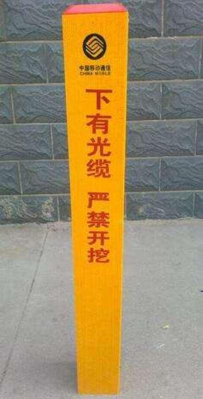 基本農田標誌樁 反光標誌樁 玻璃鋼出入口立界樁厚度
