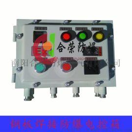 防爆仪表电源控制箱控制柜非标定做钢板焊接防爆配电箱