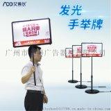 手举led发光灯牌灯箱定制充电式手持户外双面可移动便携式广告牌