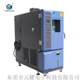 山东可编程恒温高低温 225L橡胶恒温恒湿试验箱