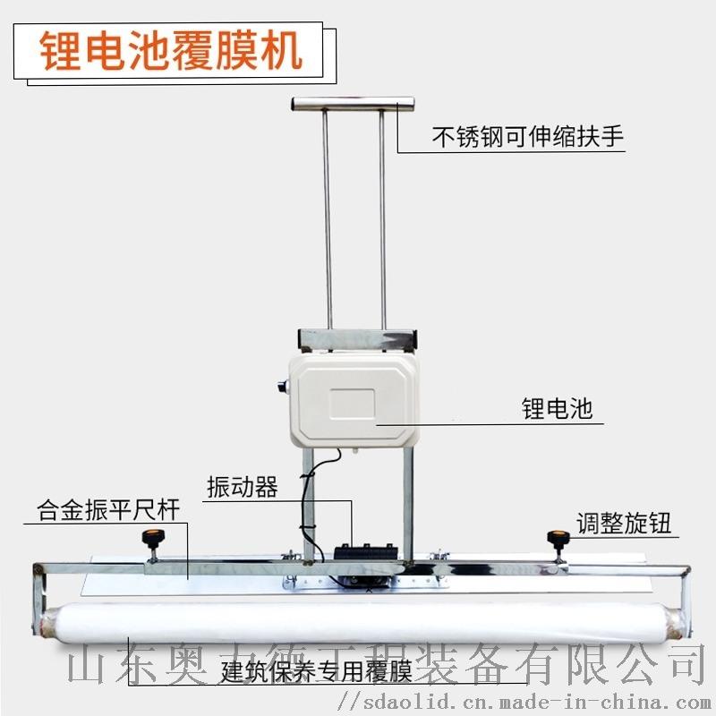 混凝土覆膜機 奧力德廠家直銷 鋰電覆膜機
