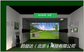 优质品牌 高尔夫模拟系统全球畅销大品牌值得信赖