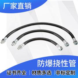 防爆挠性连接管穿线管挠性软管防爆挠性管防爆软管