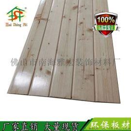免漆扣板桑拿板实木板 广东华胜飞实木板