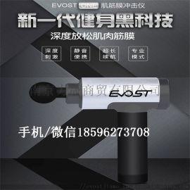 Evost筋膜槍開箱實測品牌廠家對比