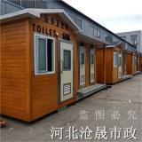 北京移动厕所——环保厕所——北京移动厕所厂家