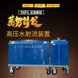 油罐用化工用水切割机 水刀高压水切割机
