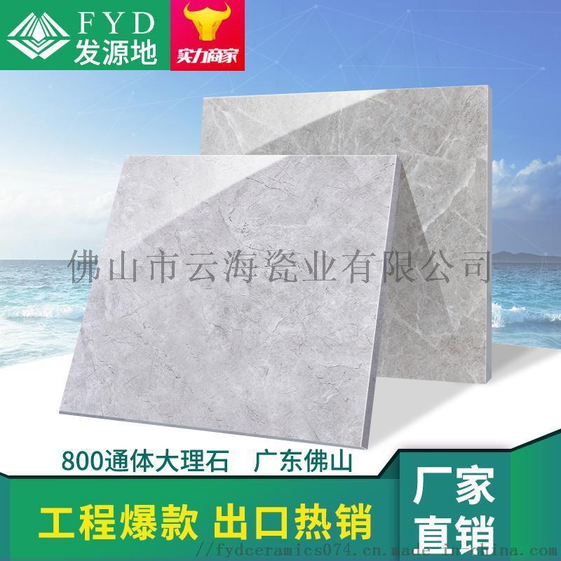 通体大理石瓷砖卧室客厅现代简约地板砖 防滑耐磨地砖