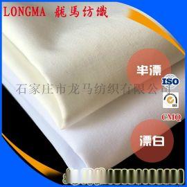 河北  涤棉布跑量产品推荐涤棉漂白染色口袋布