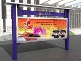 山西太原宣传栏广告牌生产厂家出售