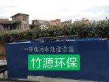 城市化粪池污水处理排入下水道标准达标-竹源
