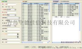 青岛电脑软件有限公司, 青岛中德酒店管理软件系统