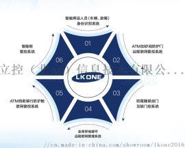智能保险柜/尾箱柜 北京LKONE保险柜/尾箱柜