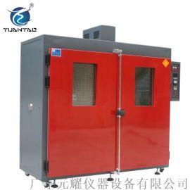 工业烤箱480L 元耀工业烤箱 恒温工业烤箱