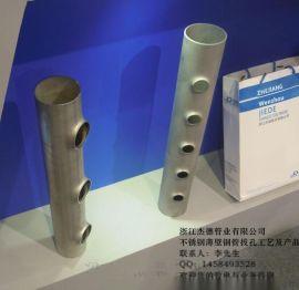 浙江不锈钢管拔孔,多通管,拔孔三通,厂家生产