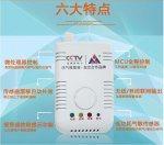 燃气报警器、家庭煤气报警器、燃气报警器多少钱