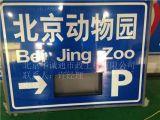 供應北京華誠通交通指示標誌(格:600*800mm)