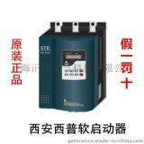 75KW西安西普软启动器 STR075A-3 STR075B-3 STR075C-3