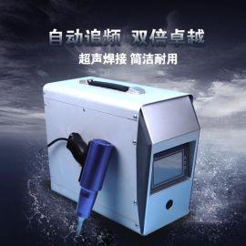 28K**型便携式超声波焊接机