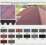 歐蒂雅標準雙層多彩玻纖瓦瀝青瓦