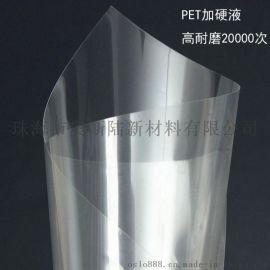 PC PET PMMA 塑料UV加硬耐磨液