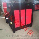 光氧净化器废气处理设备等离子除尘器