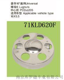 厂家直销商务车轮毂不锈钢罩1139