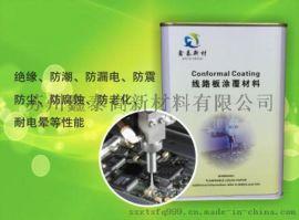 南京线路板三防漆 防水胶 防潮胶