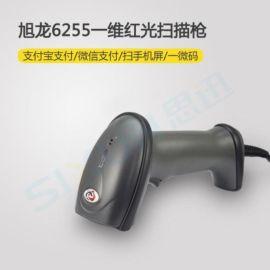 旭龙6255一维红光扫描枪 条码扫描器