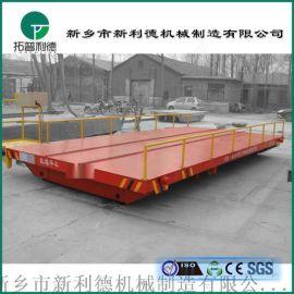 无动力手推平板车专业生产80吨重型轨道搬运平车