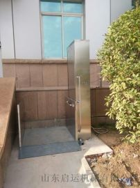 导轨式无障碍平台液压轮椅电梯吉林启运厂家直销