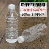 透明塑料瓶, 500ml透明果汁瓶, 凉茶瓶