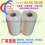 廠家直銷食品通用包裝膜 環保POF熱收縮膜