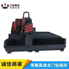 索隆2020高速数控龙门钻铣床、动梁式龙门数控钻床