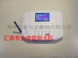 供应郑州厂家单位学校餐厅汇泰电子售饭机