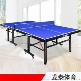 优质家用室内折叠乒乓球台 加强型双折移动乒乓球台