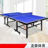 银川家用室内折叠乒乓球台 加强型双折移动乒乓球台