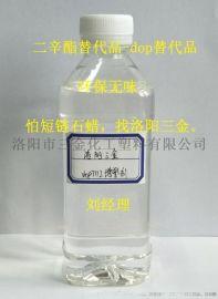 河南 替代二辛酯 增塑剂  环保无毒 年后大促销