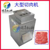 肉類加工設備/鮮肉切片機/切肉機/廠家直銷價格實惠 首選騰昇機械