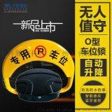智慧車位鎖 O型車鎖 汽車專用設備遙控車位鎖